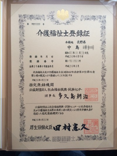 介護福祉士の資格証